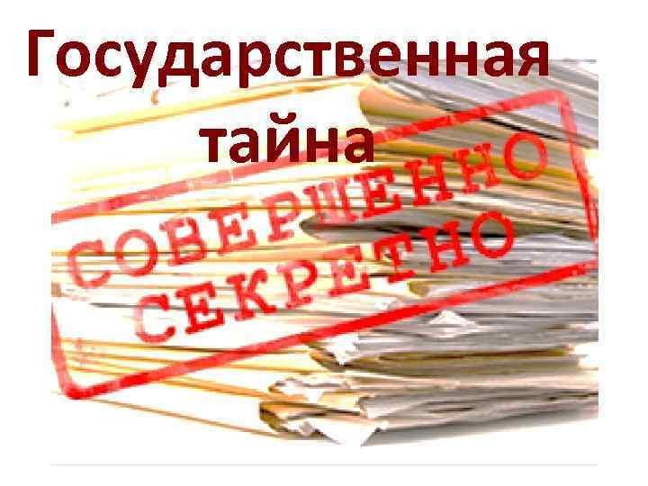 Медицинская справка ГОСТАЙНА 989Н
