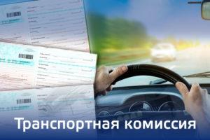 Пройти транспортную комиссию