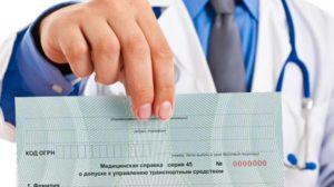 Медицинские справки в Москве