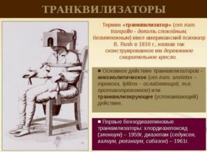 История происхождения снотворных и транквилизаторов